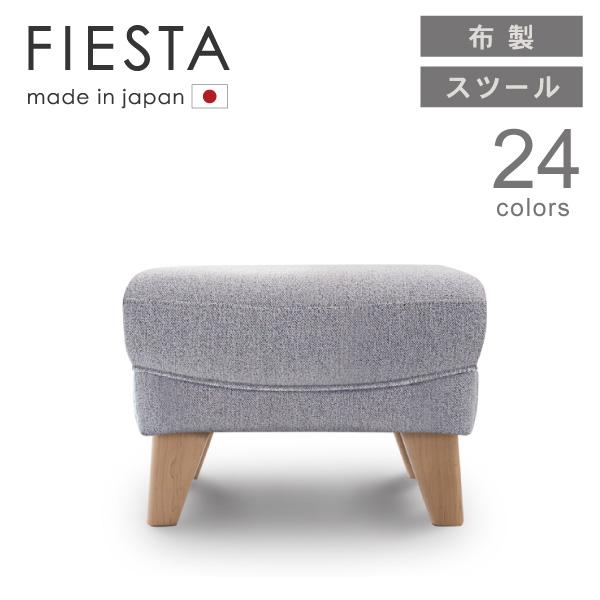 オットマン スツール  布 ファブリック 日本製 フィエスタ  5年保証 5%キャッシュレス還元事業加盟店