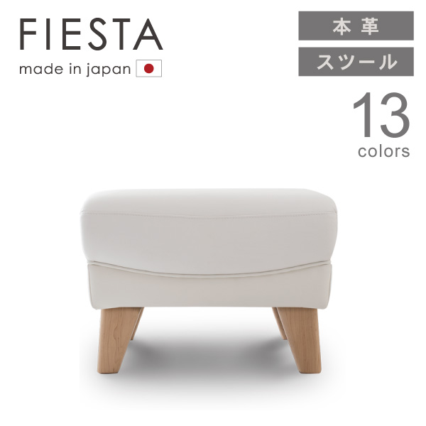 ソファー スツール オットマン 本革 革 日本製 フィエスタ  5年保証 5%キャッシュレス還元事業加盟店