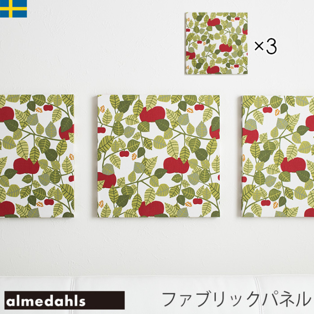 ファブリックパネル 41cm 北欧生地 Almedahls 【Appleアップル】スウェーデン アルメダールス 3枚セット