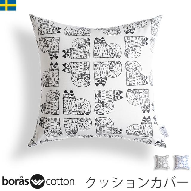 北欧生地 Borascotton charie チャーリー ブラック ブルー スウェーデン