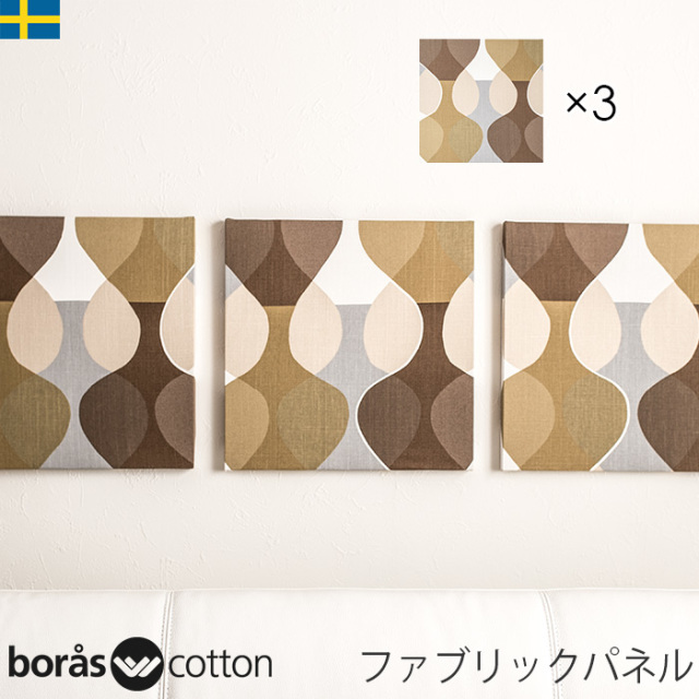 ファブリックパネル 41cm 北欧生地 Borascotton 【Malagaマラガ】ブラウン スウェーデン  3枚セット