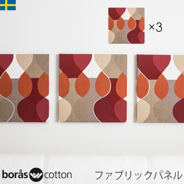 ファブリックパネル 41cm 北欧生地 Borascotton 【Malagaマラガ】レッド スウェーデン 3枚セット