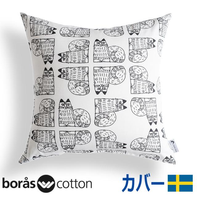 北欧生地 Borascotton charie チャーリー ブラック ブルー スウェーデン 5%キャッシュレス還元事業加盟店