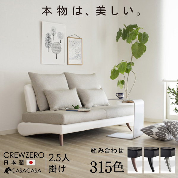 【CREW ZERO-140 クルー・ゼロ 140】 ファブリック、レザー 2.5人掛けソファー(幅140cm)日本製 5年保証 分解搬入対応可