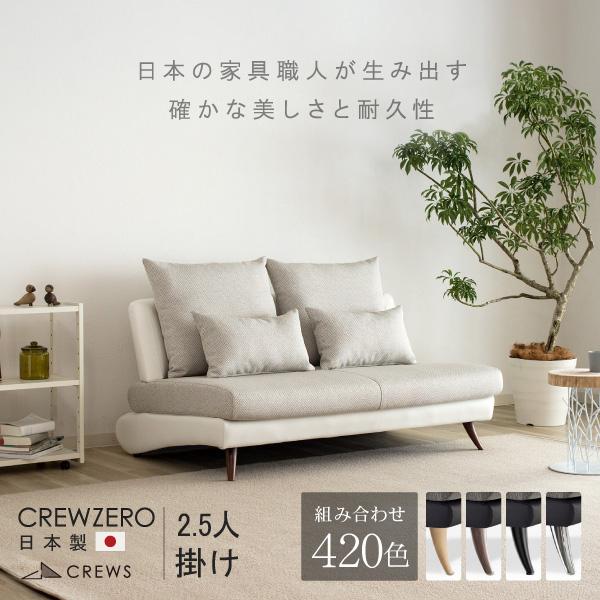 クルーゼロ日本製