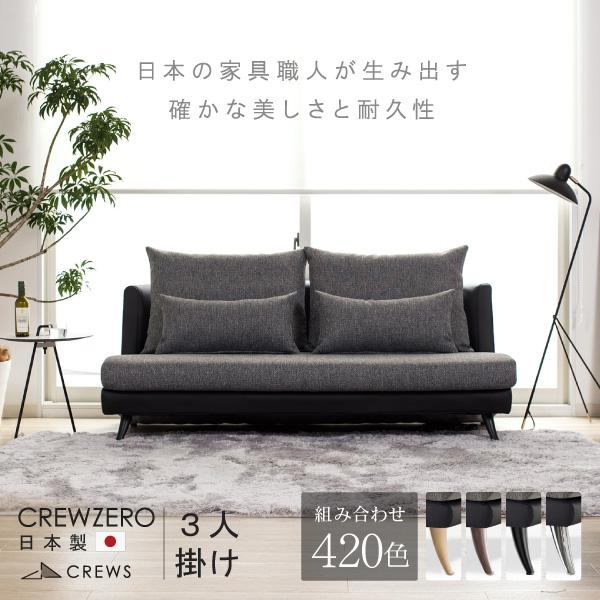 【CREW ZERO-170 クルー・ゼロ 170】 ファブリック、レザー 3人掛けソファー(幅170cm)日本製 5年保証 分解搬入対応可