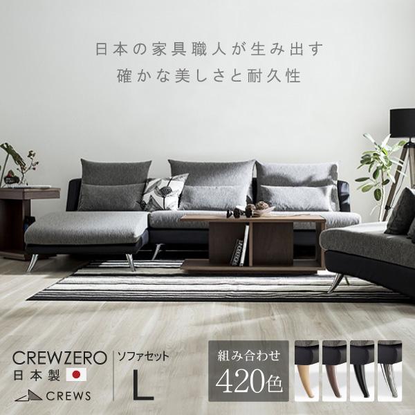 【CREW ZERO-250 クルー・ゼロ 250セット】 ファブリック、レザー (幅170cm)+シェーズロング(幅80cm)日本製 5年保証 分解搬入対応可