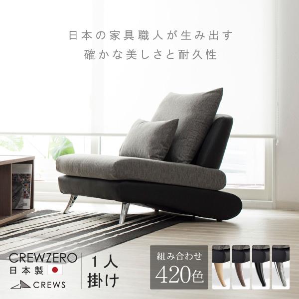 【CREW ZERO-80 クルー・ゼロ 80】 ファブリック、レザー 1人掛けソファー(幅80cm)日本製 5年保証 分解搬入対応可