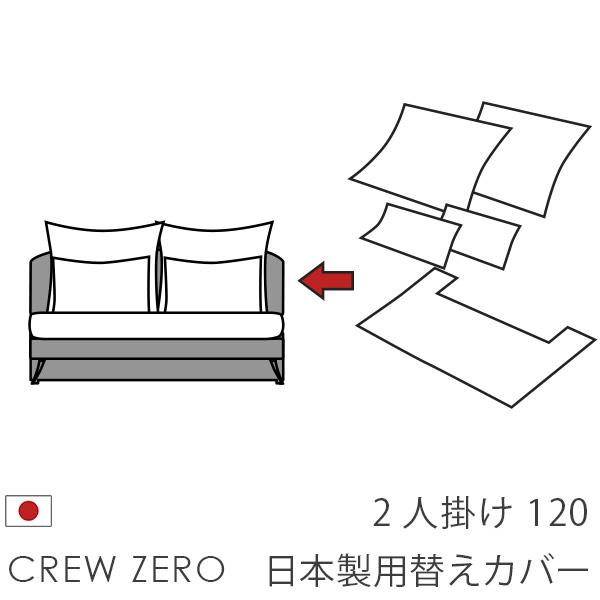 クルー・ゼロ日本製用カバー 2人掛け用(120cm幅)座面クッションと背面クッションのカバー