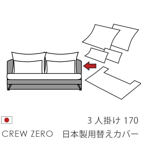 クルー・ゼロ日本製用カバー  3人掛け用(170cm幅)座面クッションと背面クッションのカバー