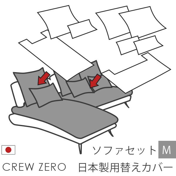 クルー・ゼロ日本製用カバー220 座面クッションと背面クッションのカバー
