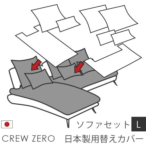 クルー・ゼロ日本製用カバー250 座面クッションと背面クッションのカバー