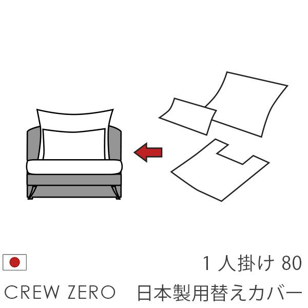 クルー・ゼロ日本製用カバー 1人掛け用(80cm幅)座面クッションと背面クッションのカバー