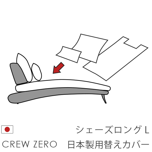 クルー・ゼロ日本製用カバーシェーズロング用(80cm幅)