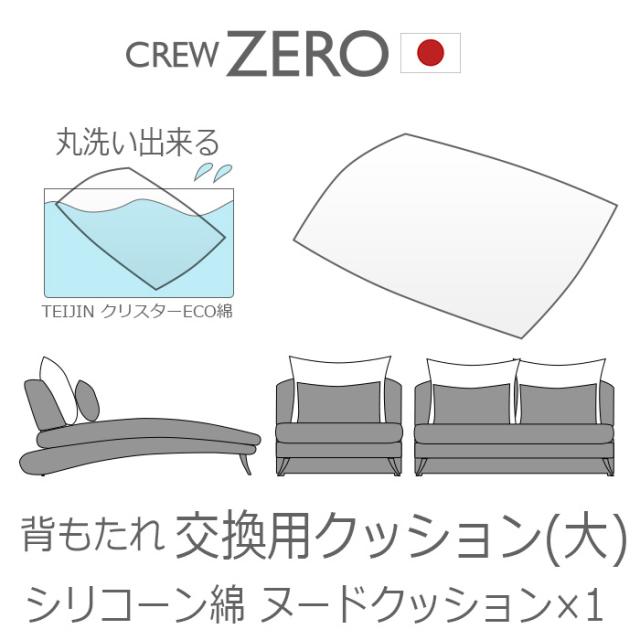 交換用 ヌードクッション大 中わた 手洗い 背中クッション カバー無し クルー・ゼロ 日本製