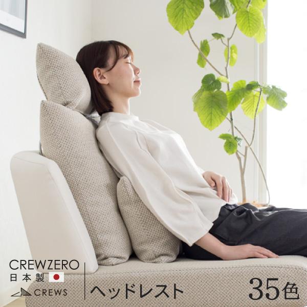 ヘッドレスト 日本製 クルー・ゼロ CREW ZERO クルーズ正規品 通常宅配