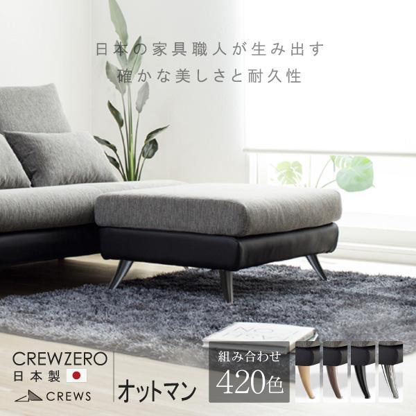 【CREW ZERO-OT クルー・ゼロ オットマン】 ファブリック、レザー 日本製 5年保証