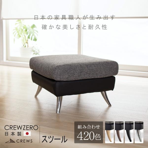 スツール 日本製 1人掛け クルー・ゼロ CREW ZERO-ST(幅55cm)クルーズ正規品 5年保証 通常宅配 ソファ