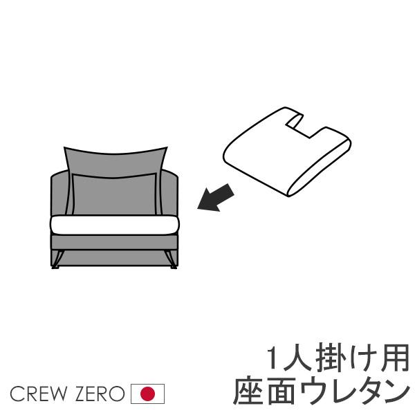 クルー・ゼロ日本製用ウレタン1人掛けタイプ 80幅