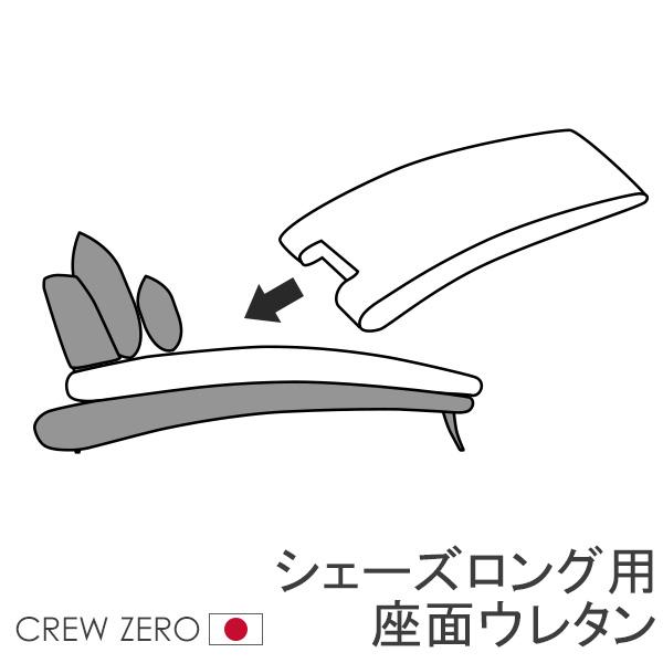 クルー・ゼロ日本製用ウレタン シェーズロングタイプ 70 80幅