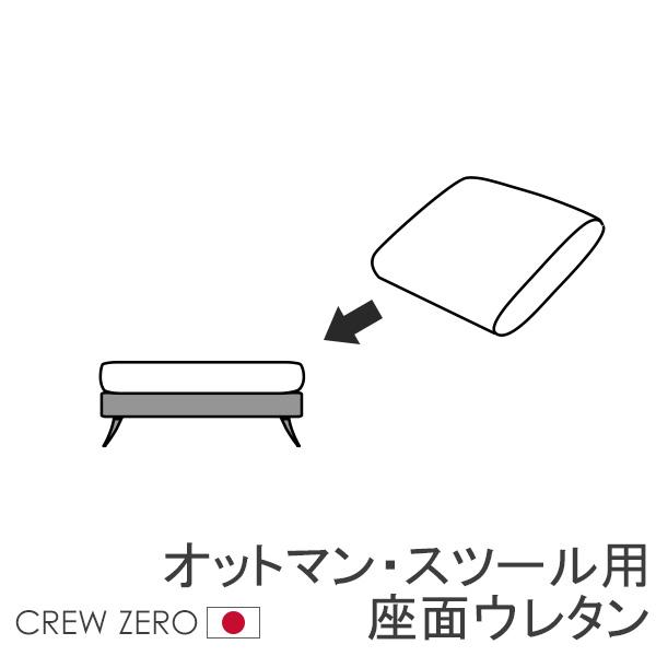 クルー・ゼロ日本製用ウレタン スツール オットマン 55幅 80幅