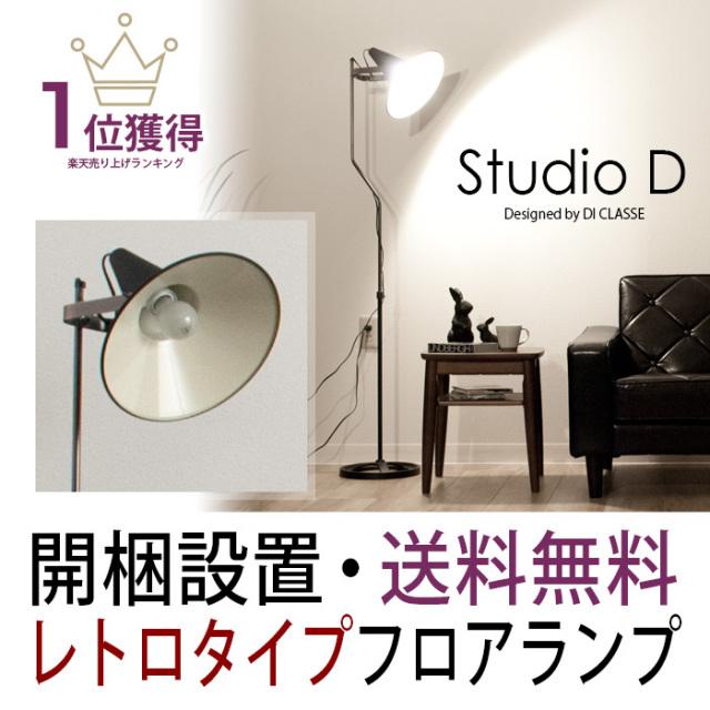 フロアランプ フロアライト クラシカル スタジオD  開梱設置無料