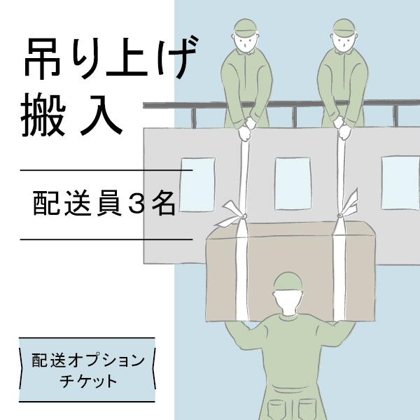 配送オプションチケット【3名で吊り上げ】↑