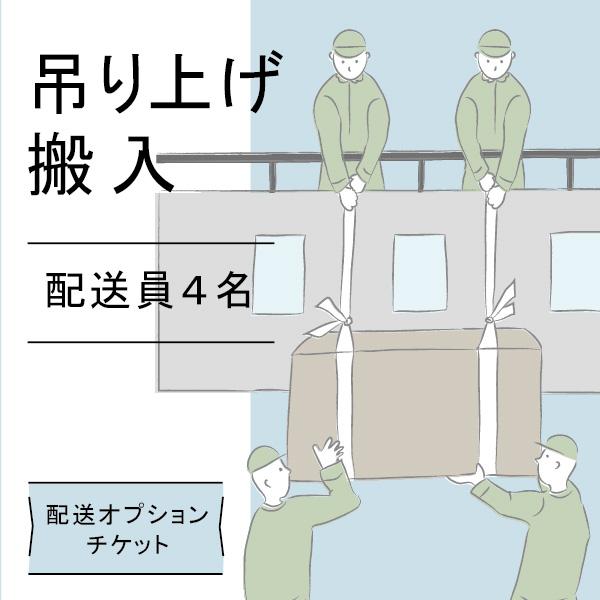 配送オプションチケット 4名で吊り上げ ↑