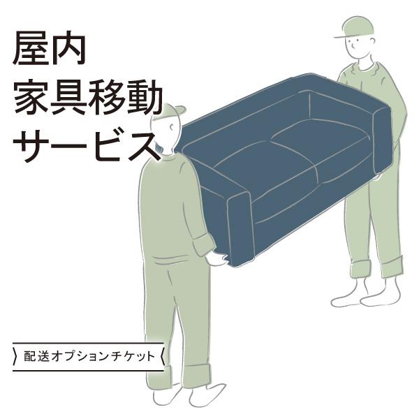 配送オプションチケット 家具の移動