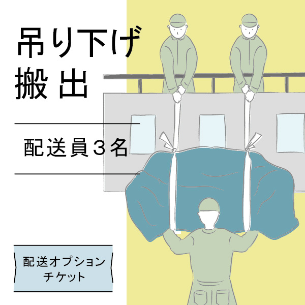 配送オプションチケット 3名で吊り下げ ↓