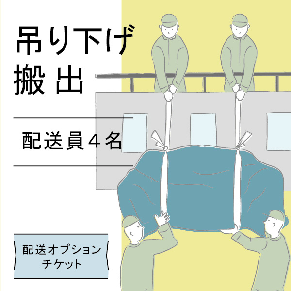 配送オプションチケット 4名で吊り下げ ↓