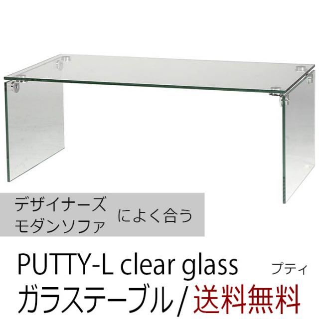 リビングテーブル ガラステーブル 100cm センターテーブル モダン デザイン PUTTY プティL クリアガラス【送料無料】