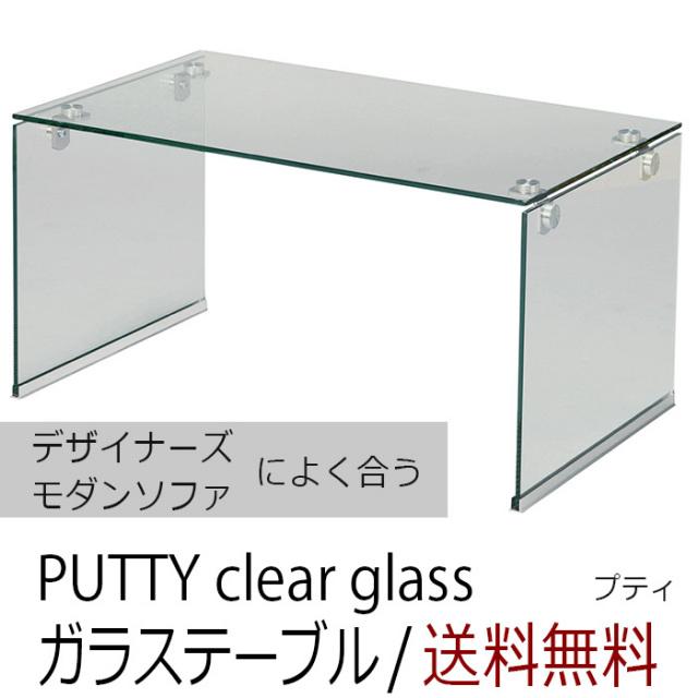 リビングテーブル ガラステーブル 76cm センターテーブル モダン デザイン PUTTY プティ クリアガラス【送料無料】