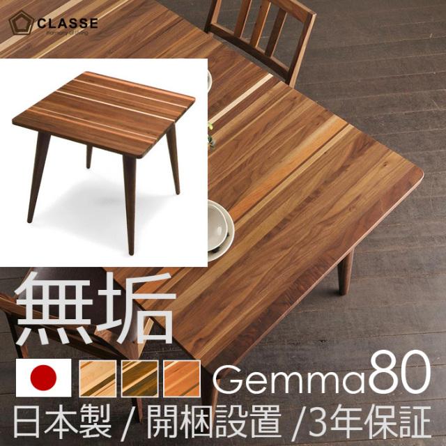 ダイニングテーブル 無垢 日本製 3年保証 ウォールナット他 開梱設置 ジェンマ 横幅80cm クラッセ