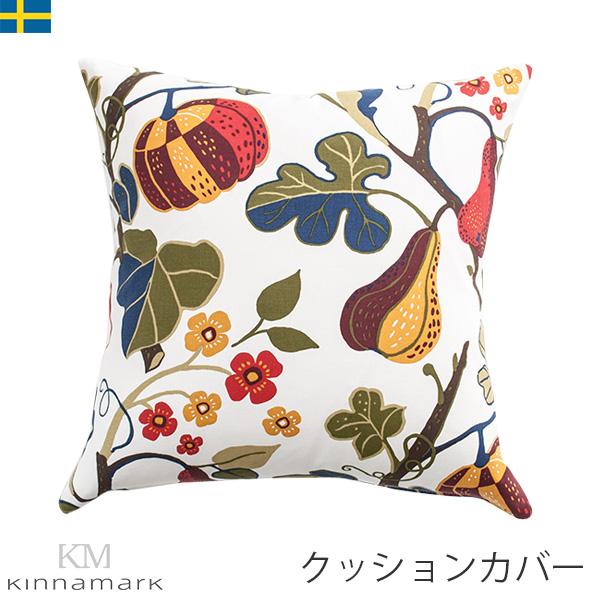 クッションカバー 45×45 北欧 シナマーク Kinnamark ハーベスト スウェーデン