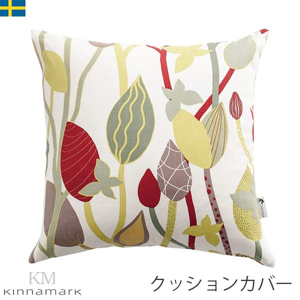 クッションカバー 45×45 北欧 シナマーク Kinnamark ルル スウェーデン