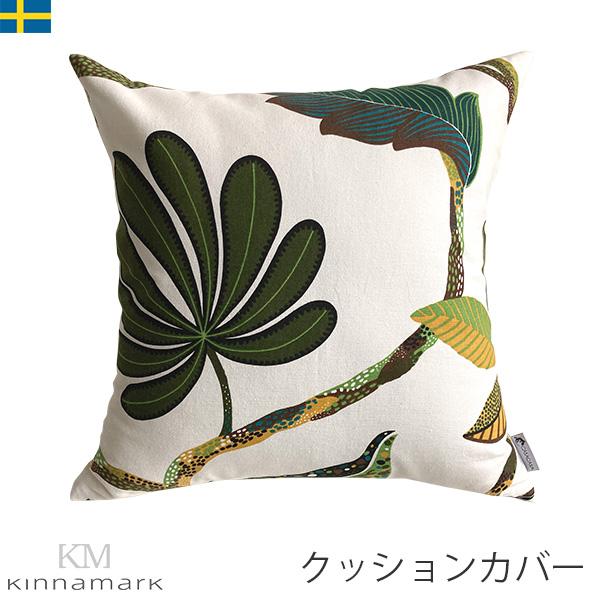 クッションカバー 45×45 北欧 シナマーク Kinnamark タヒチ スウェーデン