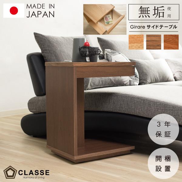 サイドテーブル 木製 日本製  【ジラーレ】 ウォールナット 3年保証 クラッセ 5%キャッシュレス還元事業加盟店