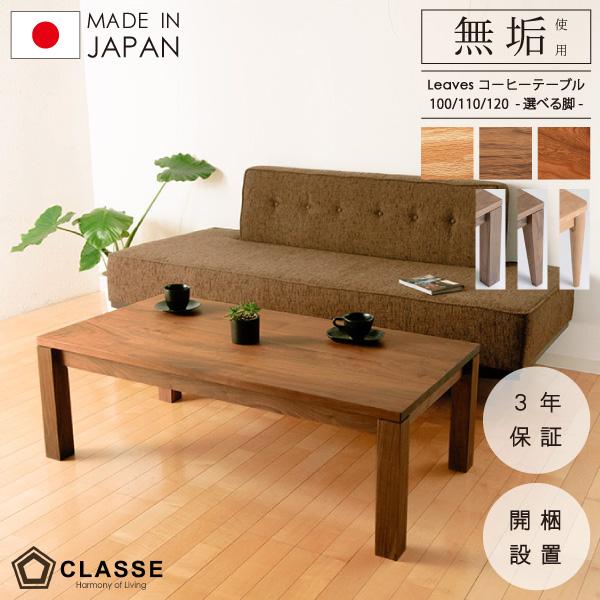 テーブル リビングテーブル 無垢 日本製 完成品 3年保証 木製 開梱設置 クラッセ リーヴス 5%キャッシュレス還元事業加盟店