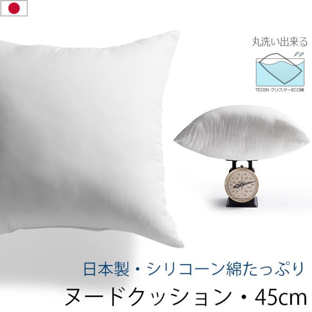 日本製 ヌードクッション ポリエステル 45×45cm 5%キャッシュレス還元事業加盟店