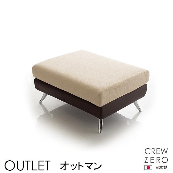 特価20%オフアウトレット オットマン クルー・ゼロ 日本製 ベージュ ブラウン CREW ZERO OT クルーゼロ ソファ 足置き ファブリック  レザー 合皮