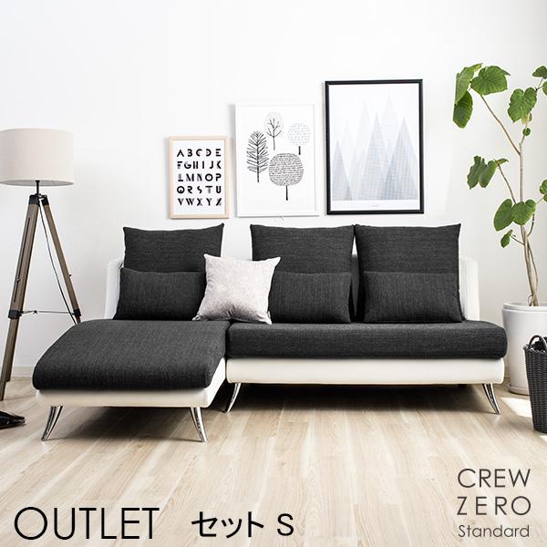特価5%オフ アウトレット ソファー セットS クルーゼロ スタンダード 190cm CREW ZERO Standard ソファ ブラック布×ホワイト