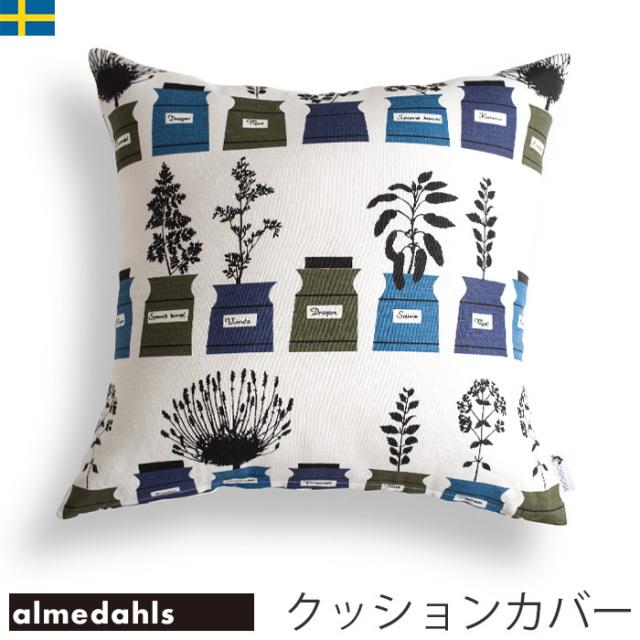クッションカバー 45×45 北欧生地 Almedahls パーション家のスパイス棚 Persons Kryddskapスウェーデン アルメダールス