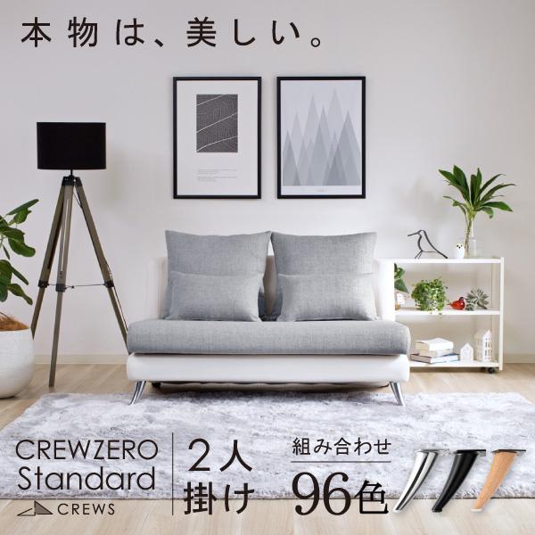 【CREW-ZERO Standard】 120 2人掛ソファ 幅120cm 3年保証 カウチソファ 【正規品】 csn zstd2