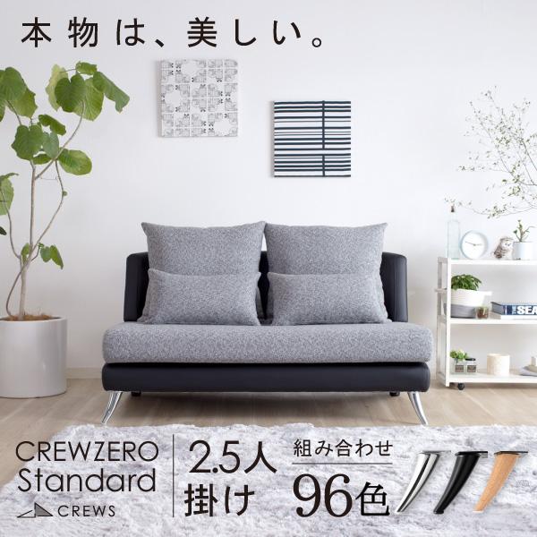 【CREW-ZERO Standard 135】 2.5人掛 単品 (幅135cm) 3年保証 カウチソファ 【正規品】 5