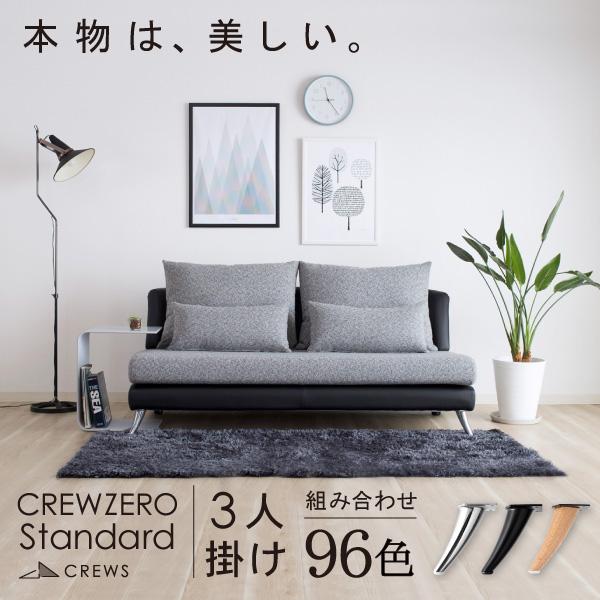 【CREW-ZERO Standard 165】 3人掛 単品 (幅165cm)  3年保証 カウチソファ 【正規品】