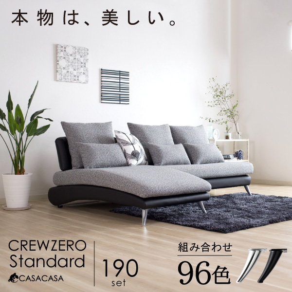 【CREW-ZERO Standard 190セット】 2人掛 (幅120cm)+シェーズロング(幅70cm)/ 190cm 3年保証 カウチソファ 【正規品】