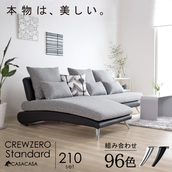 【CREW-ZERO Standard 210セット】 2人掛 (幅135cm)+シェーズロング(幅75cm)/ 210cm  3年保証 カウチソファ 【正規品】