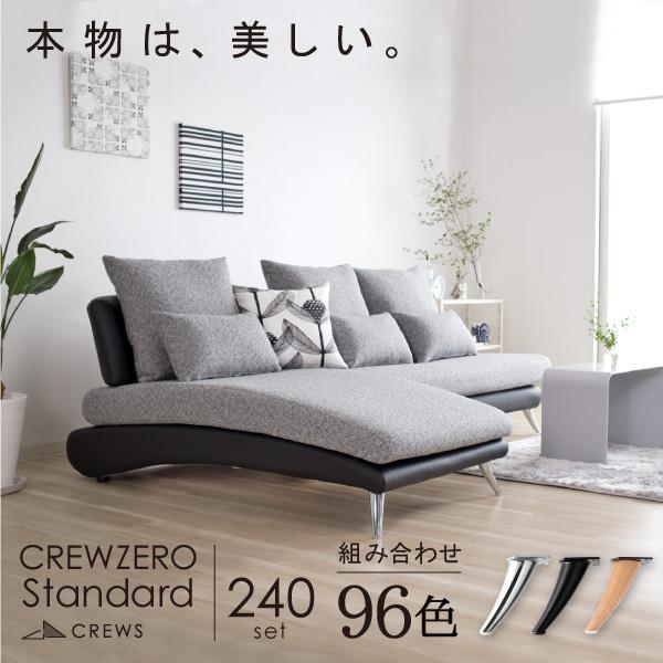 【CREW-ZERO Standard 240セット】3人掛 (幅165cm)+シェーズロング(幅75cm)/ 240cm  3年保証 カウチソファ 【正規品】