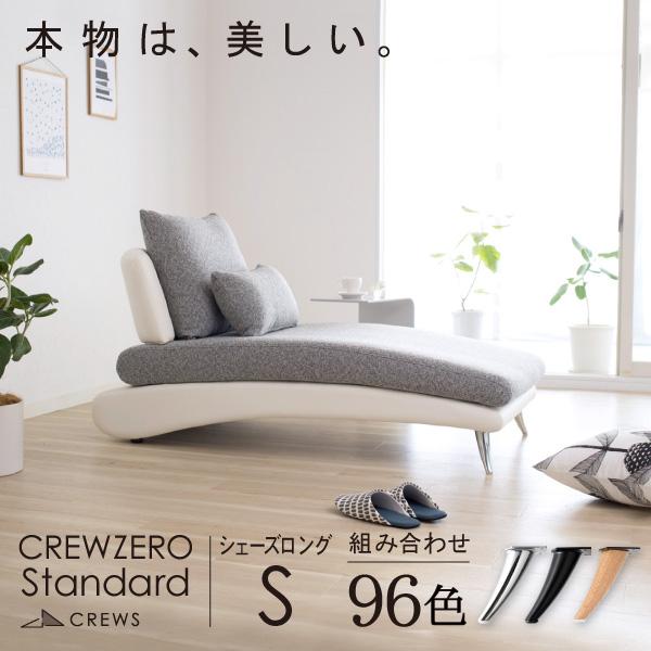 CREW ZERO Standard CL-S 70cm幅 3年保証 シェーズロング  正規品 クルー・ゼロスタンダード 5%キャッシュレス還元事業加盟店